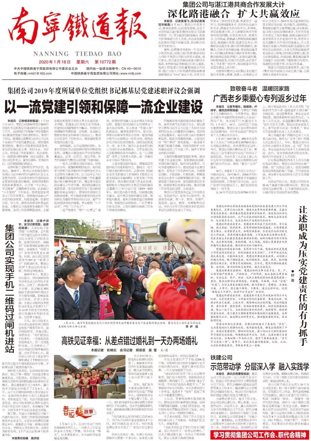 【版面阅览】《南宁铁道报》2020年1月18日(可下