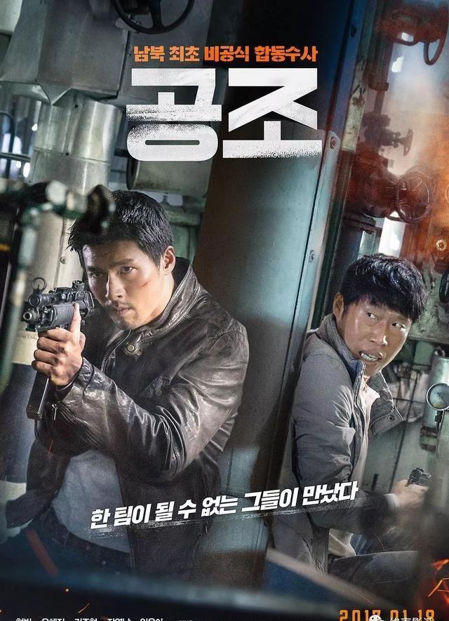 《共助》 一场南北韩的共同调查插图(7)
