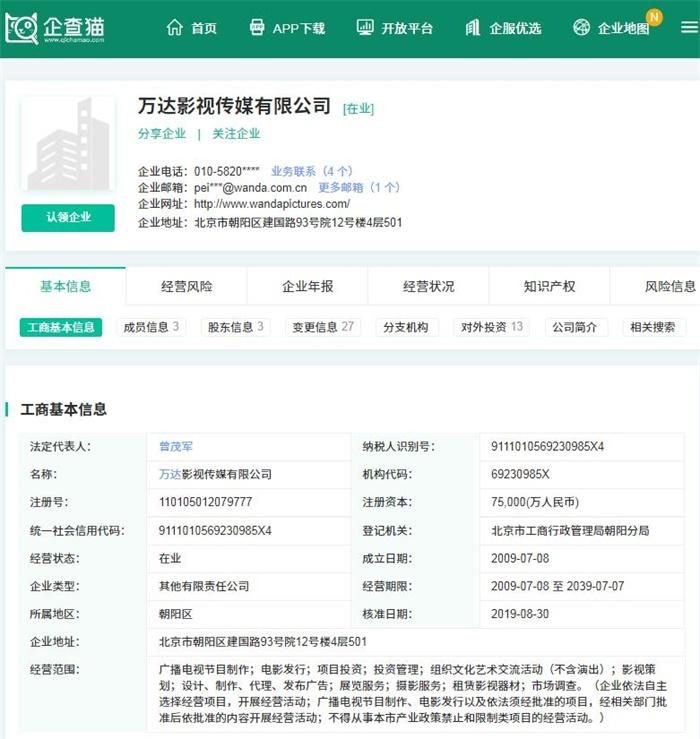 """不到23小时!唐探3预售破亿创纪录 大年初一上映""""闹新年""""插图"""