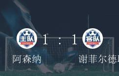 英超第23轮,阿森纳1-1逼平谢菲尔德联