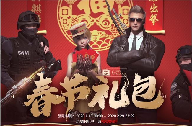 cf春节礼包视频图片