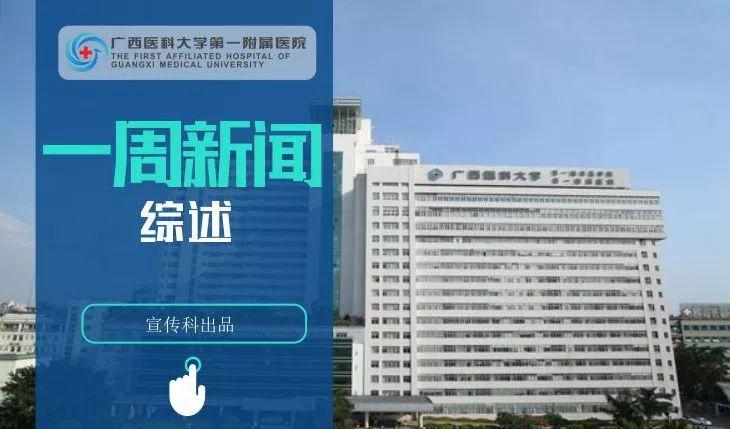 广西一周新闻综述_广西医科大学第一附属医院一周新闻综述(第21期)