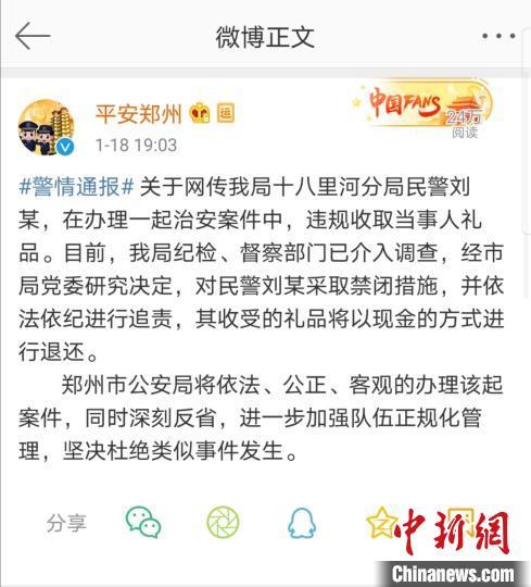 郑州一民警因办案收受礼品被采取禁闭措施