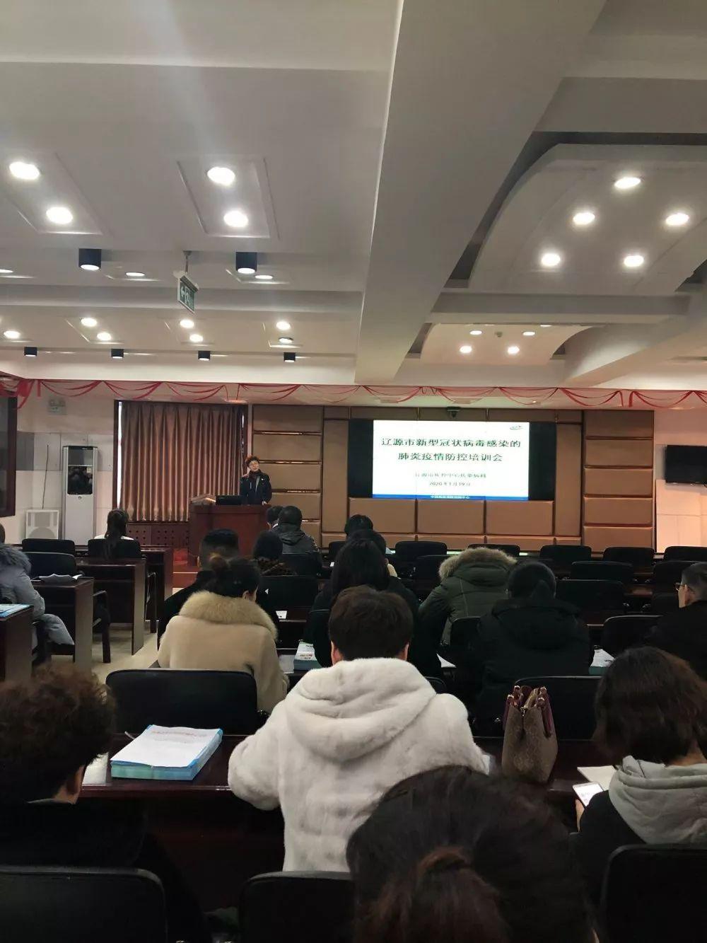 辽源市疾控中心召开新型冠状病毒感染的肺炎疫情防控培训会议