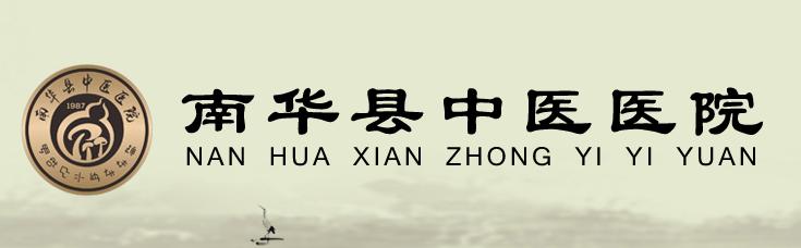 _南华县中医医院第九届职工代表大会 第一次会议顺利召开