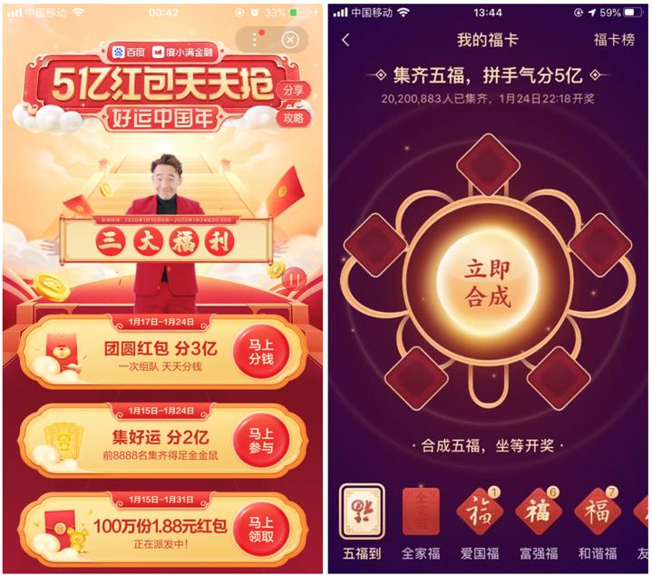 百度开启好运中国年 巨头们如何沉淀红包价值