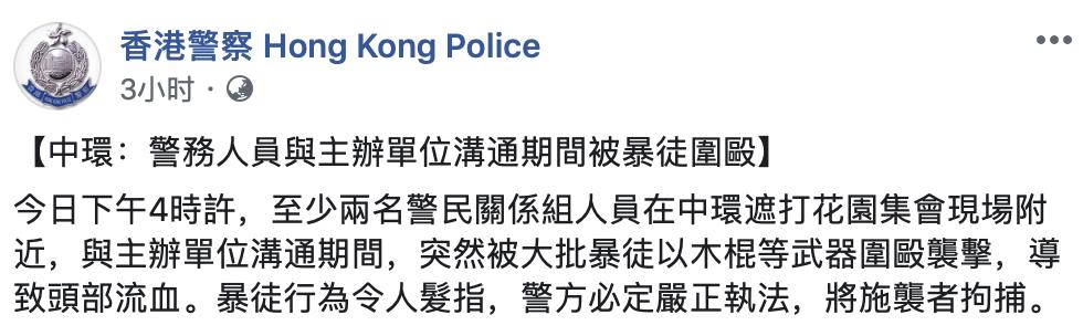 """制作人韩剧香港警方发文通报警务人员截查期间遭围殴!称""""必定严"""