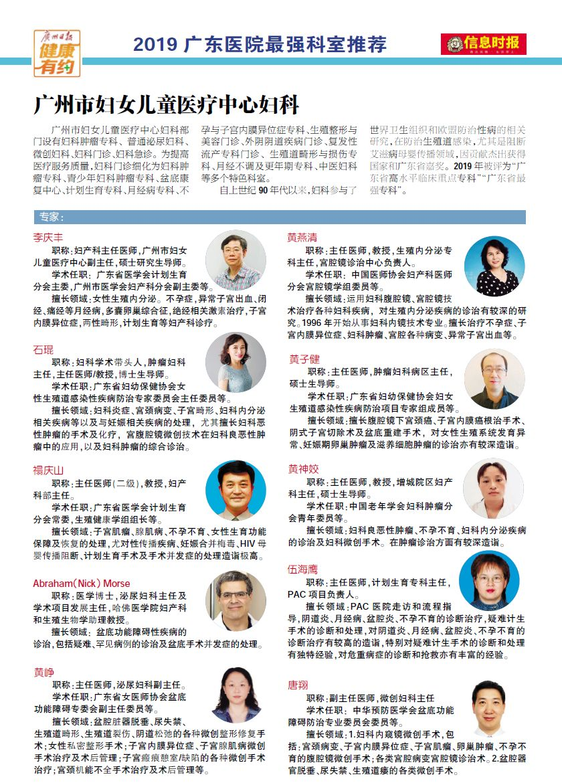 【广东最强科室】广州市妇女儿童医疗中心妇科