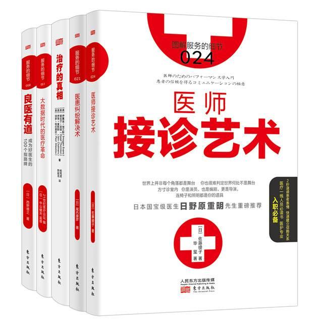 怎么在医路上走得更稳、更远?这五本书告诉你,老师不会讲的技能!:
