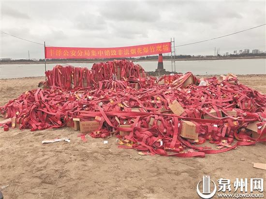 泉州豐澤集中銷毀300余箱煙花爆竹?消除社會安全隱患