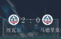 西甲第20轮,埃瓦尔2-0大胜马德里竞技
