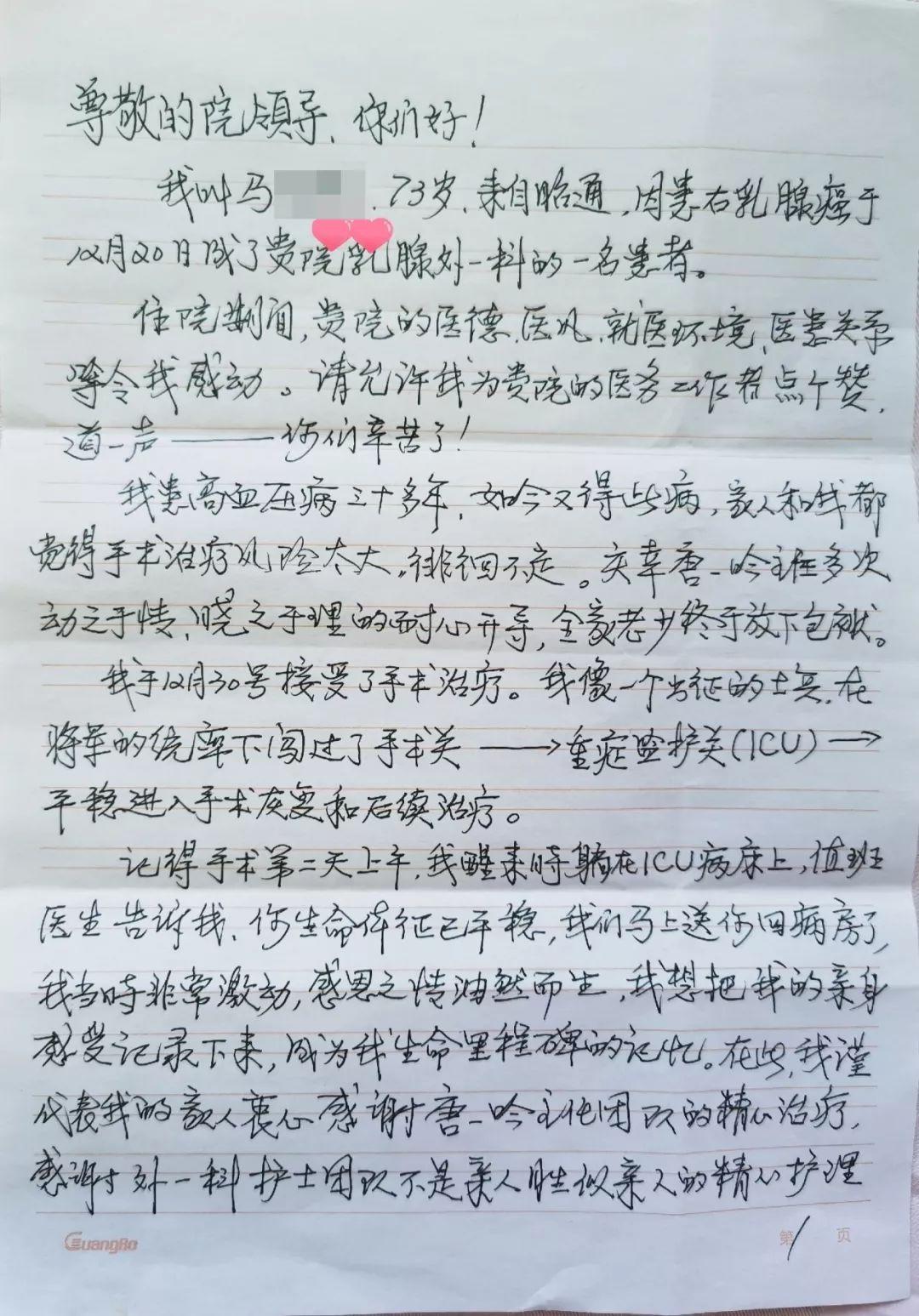 【弘扬正能量 彰显好医德(二十九)乳腺外一科收到的珍贵礼物 ——一封沉甸甸的信】
