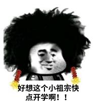 【开学备战营】深呼吸!冷静思考……孩子春节玩太疯怎么办?
