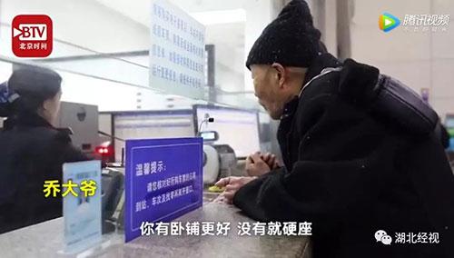 开关插座价格84岁老人独自坐火车前去看望病重老
