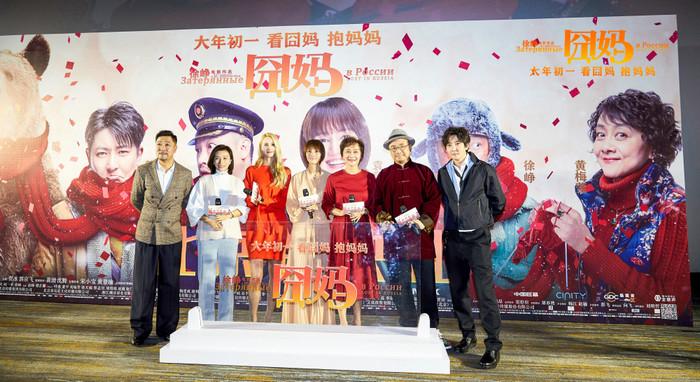 《囧妈》首映 徐峥母亲称赞儿子:你太棒了