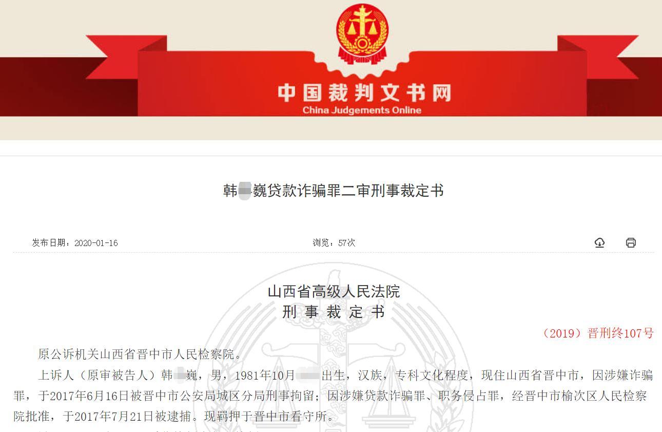 山西省高院披露贷款诈骗案:罪犯以赌博为乐生活奢靡造成晋中多家银行损失2.5亿元