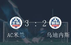 意甲第20轮,AC米兰对战乌迪内斯3-2惊险