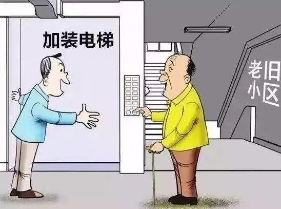 福利来了!老楼咋装电梯?政府咋奖补?