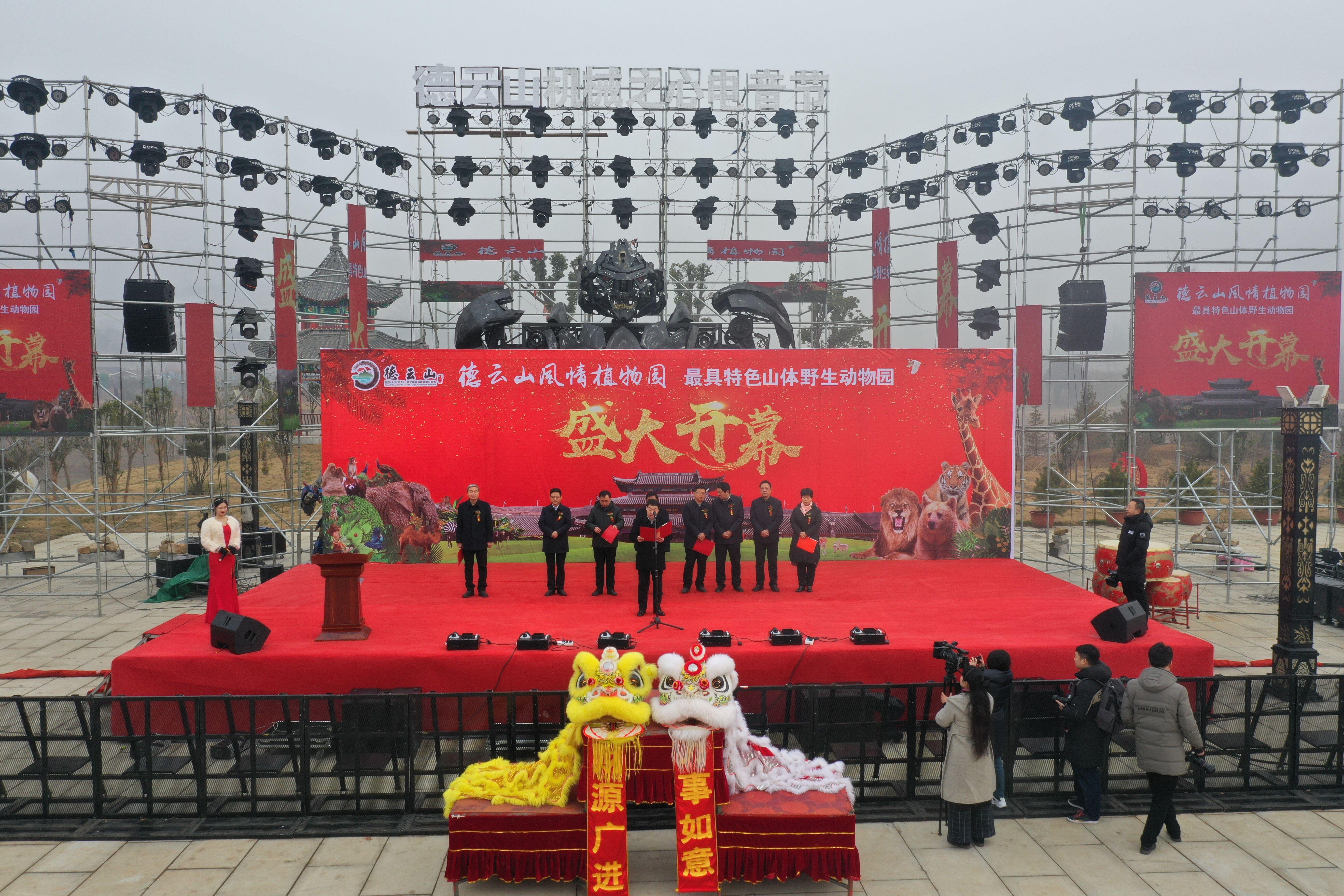 方城县德云山风情植物园动物园开园仪式圆满成功