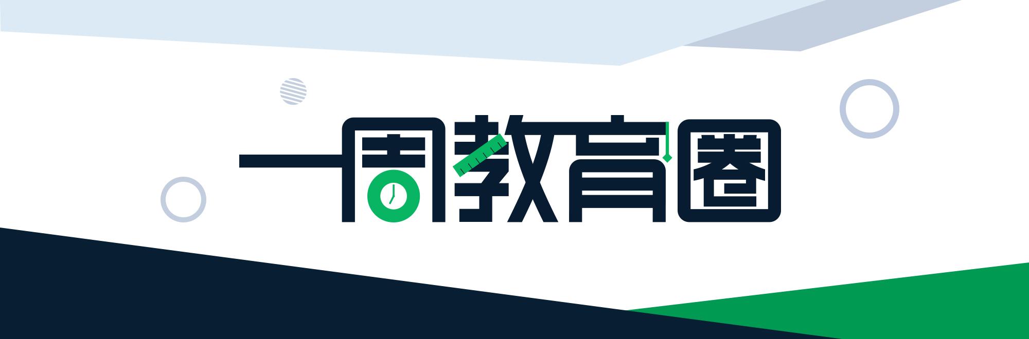 一周教育圈|教育部要求做好疫情防控工作,北京市2020年高考方案出炉