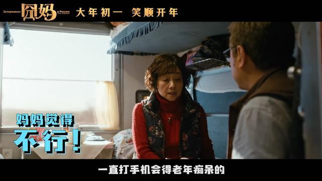 电影《囧妈》提前上映,大年三十上午八点全国公映,提前见妈插图(4)
