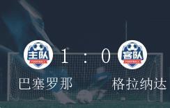 西甲第20轮,巴塞罗那1-0小胜格拉纳达