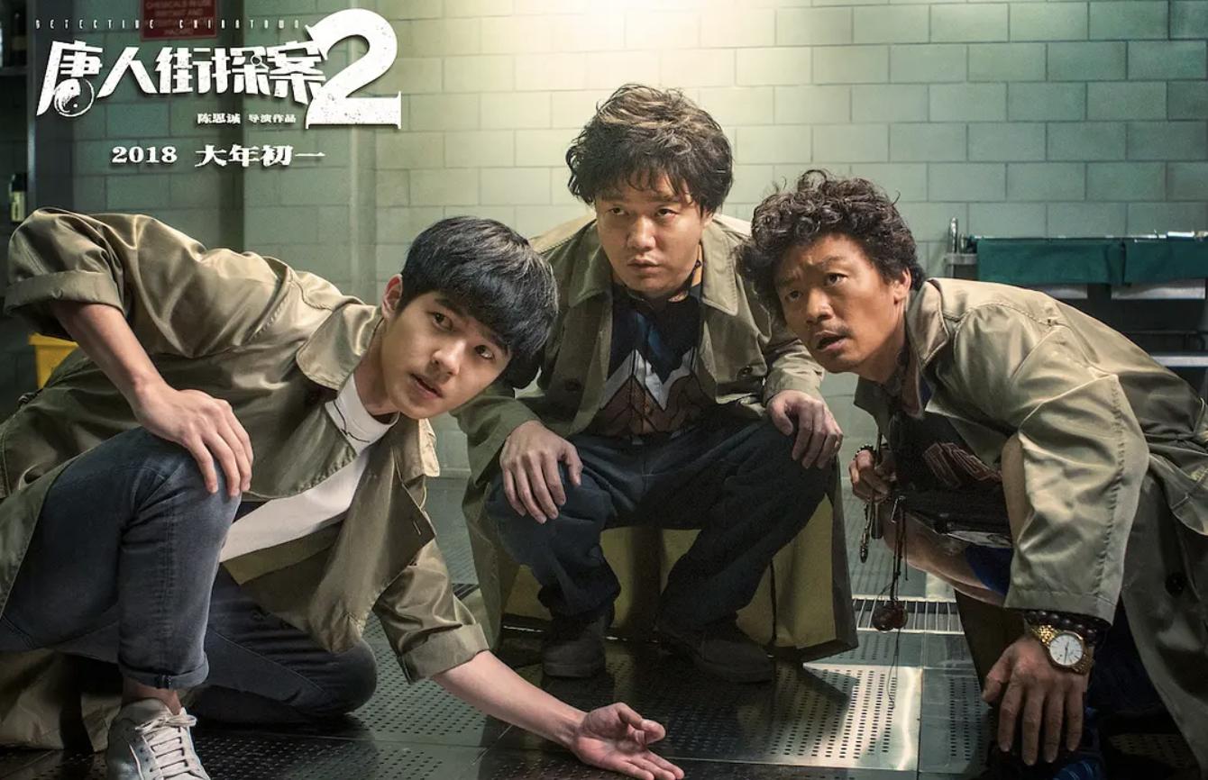 """春节档喜剧大IP对比,""""囧系列""""和""""唐探宇宙"""",你更看好谁?插图(6)"""