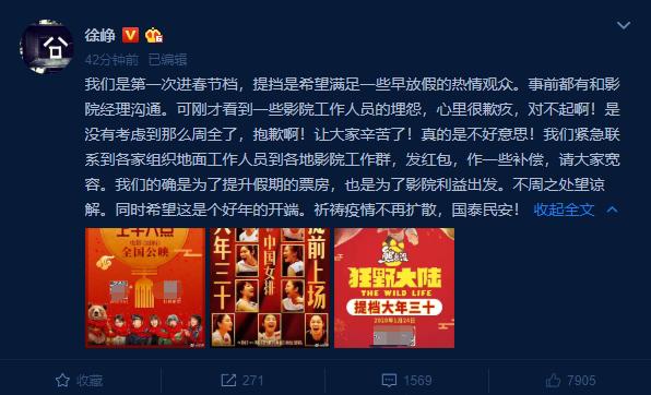 """《囧妈》宣布提档后,徐峥用""""红包""""道歉,为何说他一错再错?插图(5)"""