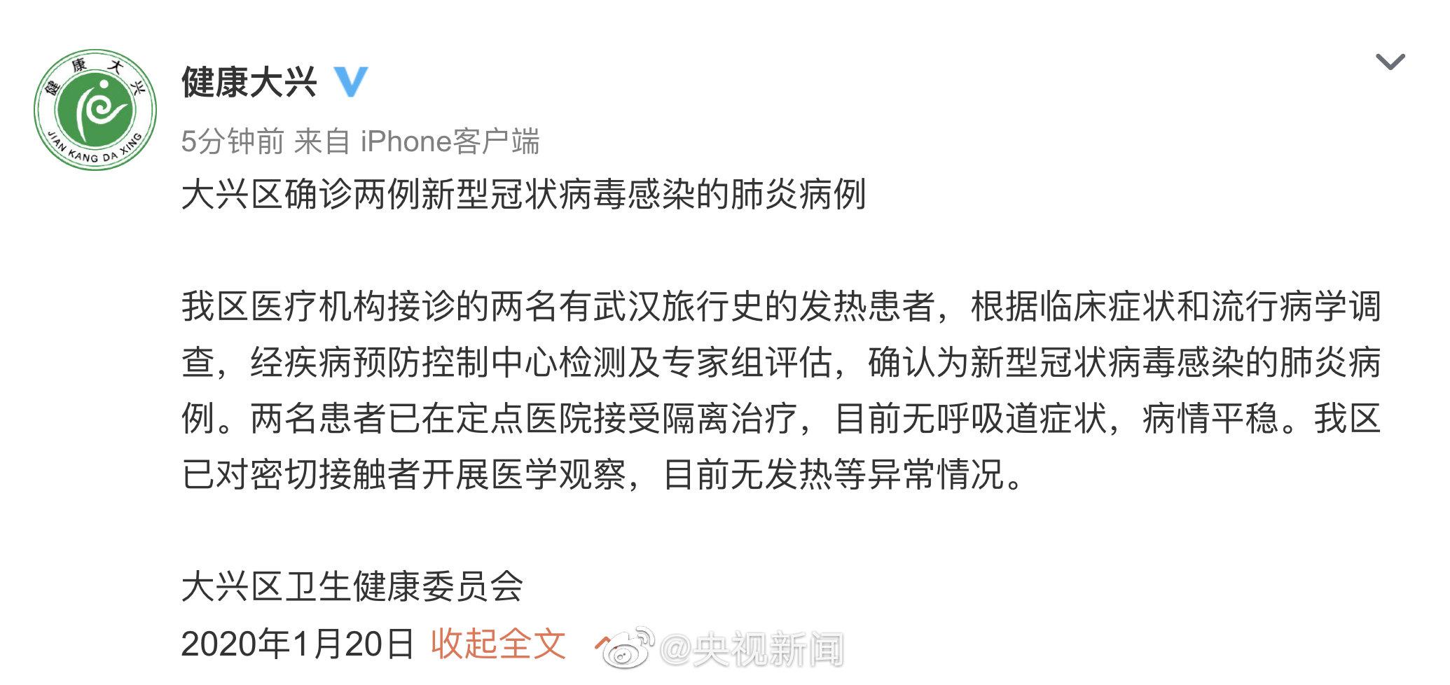 智能系统封装工具北京确诊2例新型冠状病毒感染