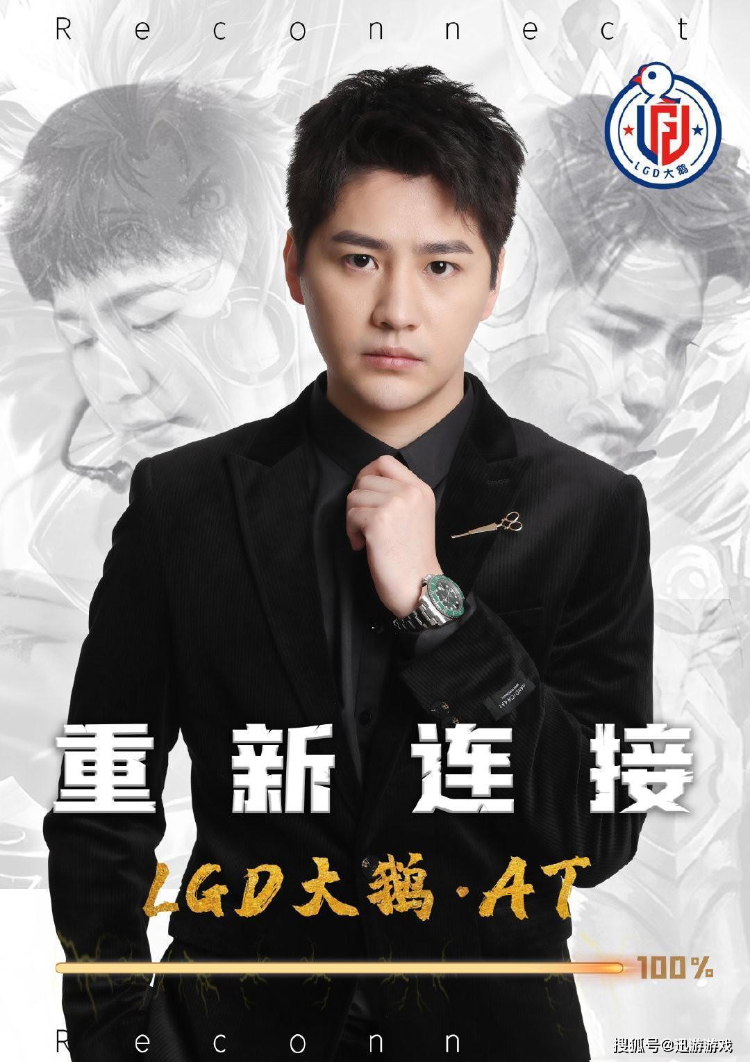 王者荣耀:阿泰终于转型,已确定新LGD大鹅战队当副教练!