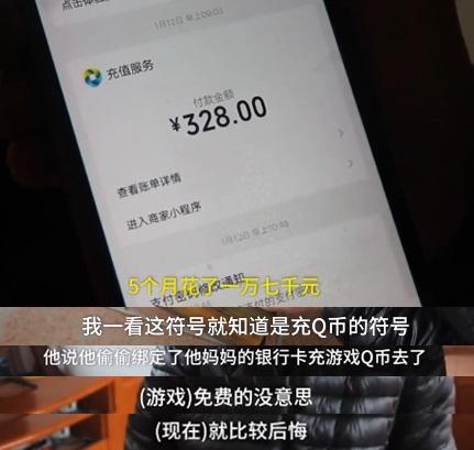 14岁少年偷绑银行卡游戏充值1万7000元,花掉妈妈一年工资