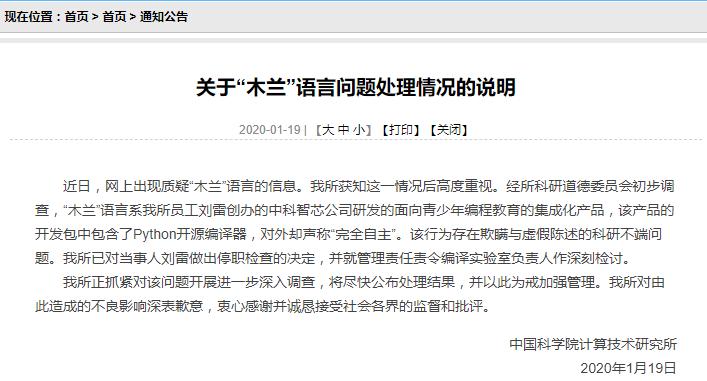 中科院回應木蘭語言造假:當事人已停職;中國軟件業務收入百強:華為蟬聯十八冠;Ionic 5.0.0-beta.5 發布|極客頭條