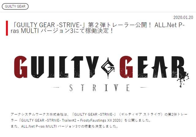 诛仙捕兽网《罪恶装备:STRIVE》除PS4外还会登陆
