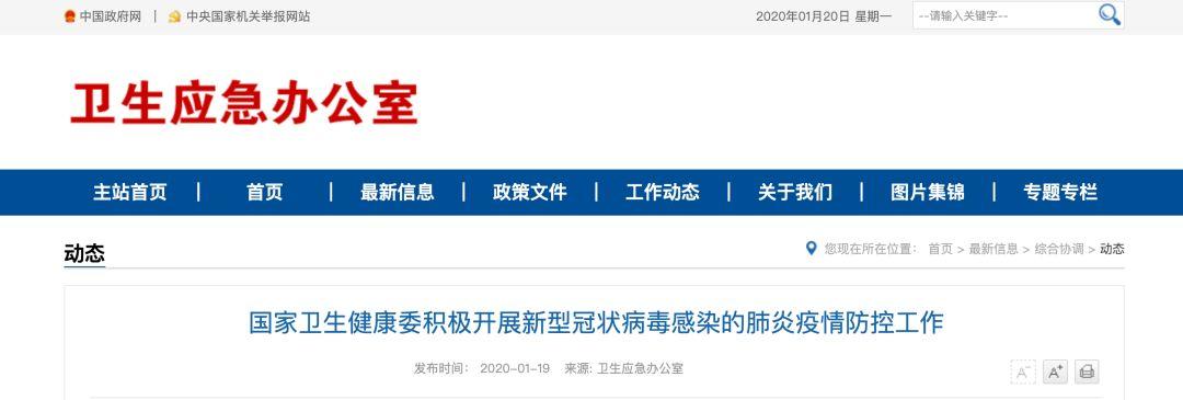 浙江发现5例武汉来浙并有发热等