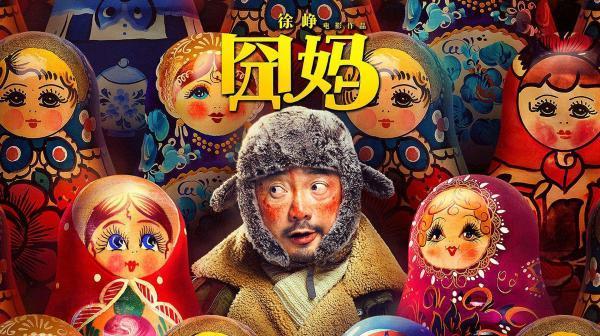 电影《囧妈》提前上映,大年三十上午八点全国公映,提前见妈插图(7)
