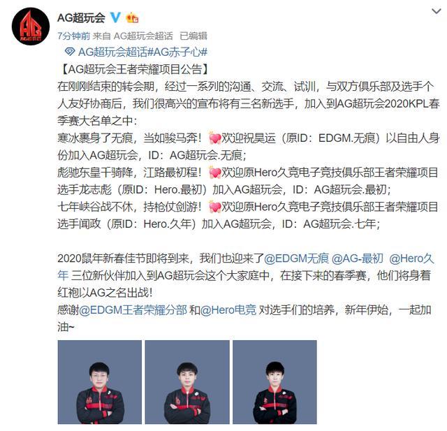 王者荣耀:AG超玩会发博官宣,无痕、最初、久年加入_Hero