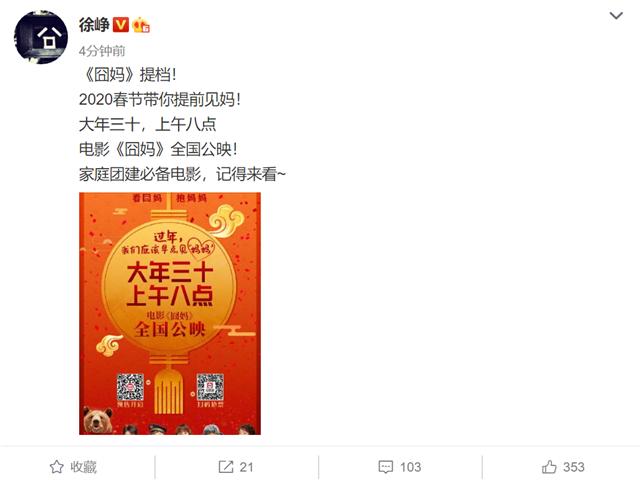 徐峥导演作品《囧妈》宣布提档,由大年初一提前至大年三十插图(1)