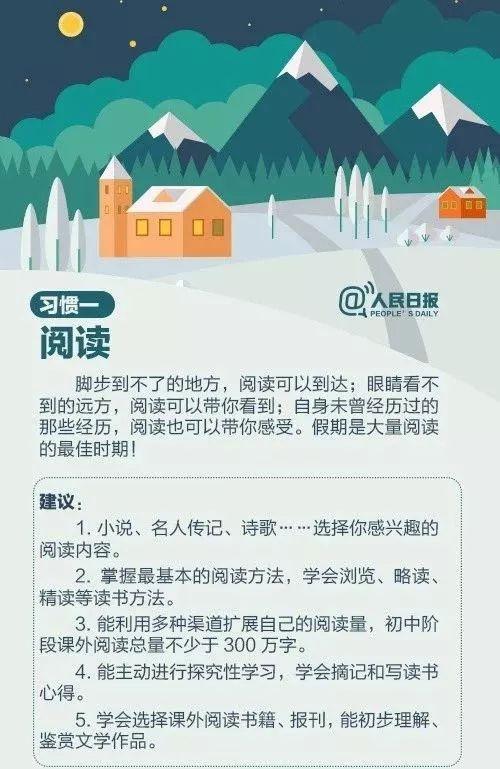 人民日报提醒你,寒假里养成九个好习惯,让孩子终生受益|