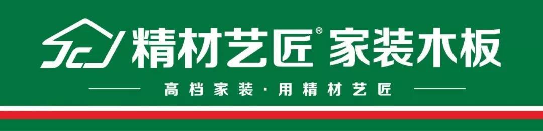 中国十大板材品牌精材艺匠