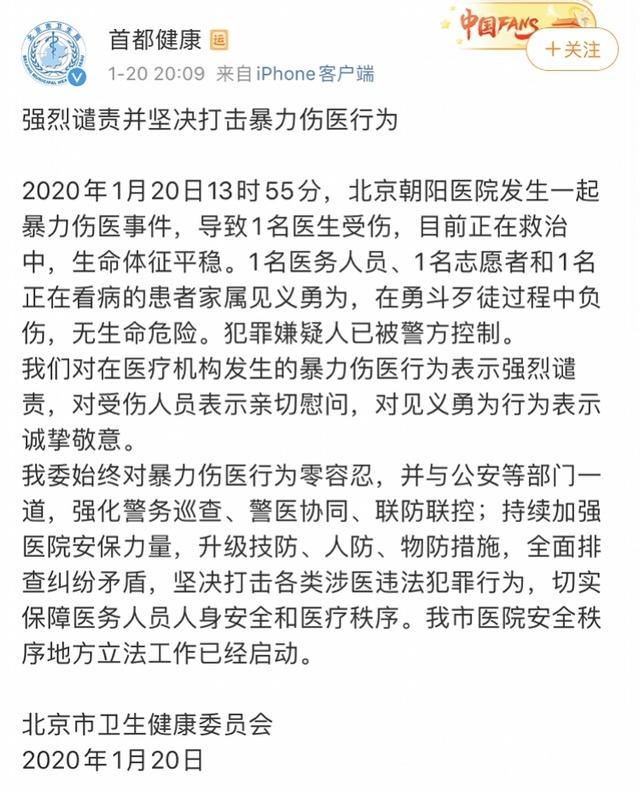 北京卫健委强烈谴责朝阳医院内暴力伤医!受伤医生生命体征平稳