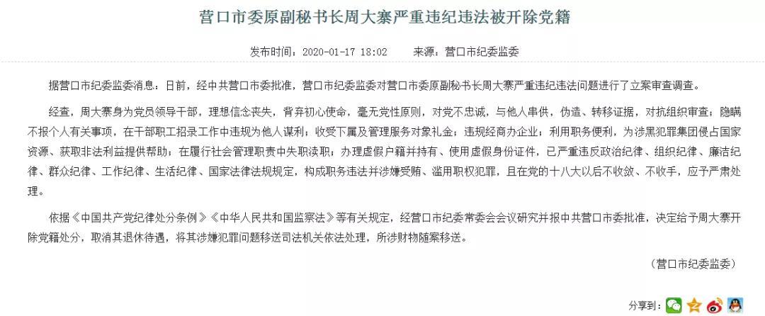 营口市委原副秘书长周大寨严重违纪违法被开除党籍