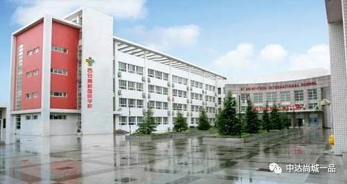 中达尚城一品 新年新希望,我们终于迎来了好学校!