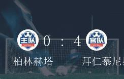 德甲第18轮,拜仁慕尼黑4-0大胜柏林赫塔