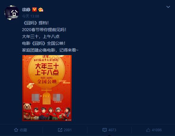 """《囧妈》宣布提档后,徐峥用""""红包""""道歉,为何说他一错再错?插图(1)"""