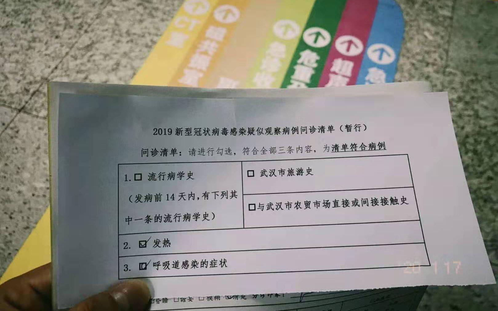 北京出现新型冠状病毒肺炎病例 医院启动筛查、发放口罩