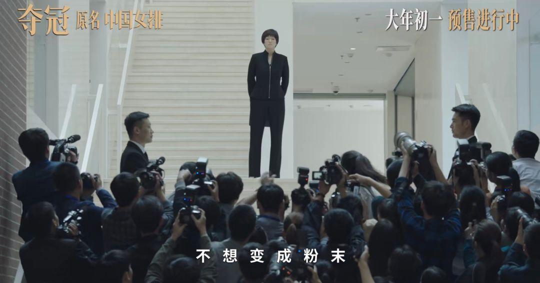 期待上映!《夺冠》讲述中国女排故事,片尾曲曝光天津大学拍摄地