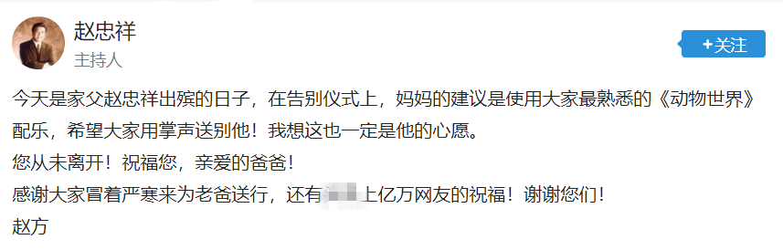 倪萍送赵忠祥最后一程,赵忠祥儿子发文: