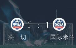 意甲第20轮,莱切1-1战平国际米兰