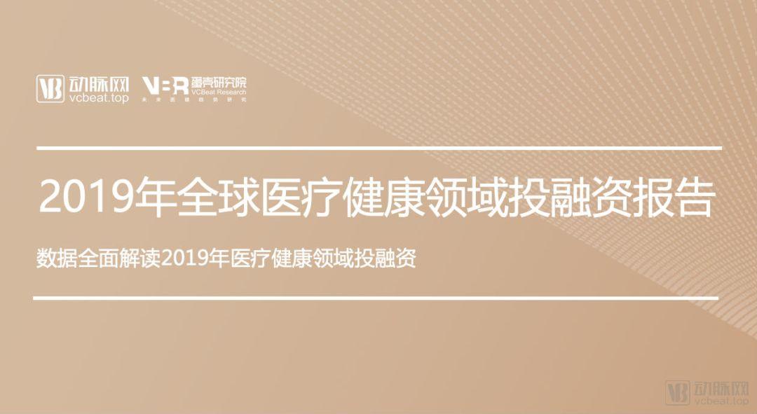 【2449起交易,473亿美元融资,140家医疗健康公司IPO!2019年医疗健康