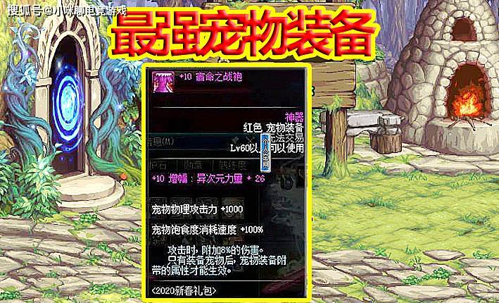 DNF最强宠物装备:红字26四维8%白字,spk特色骗氪,逼退平民玩家